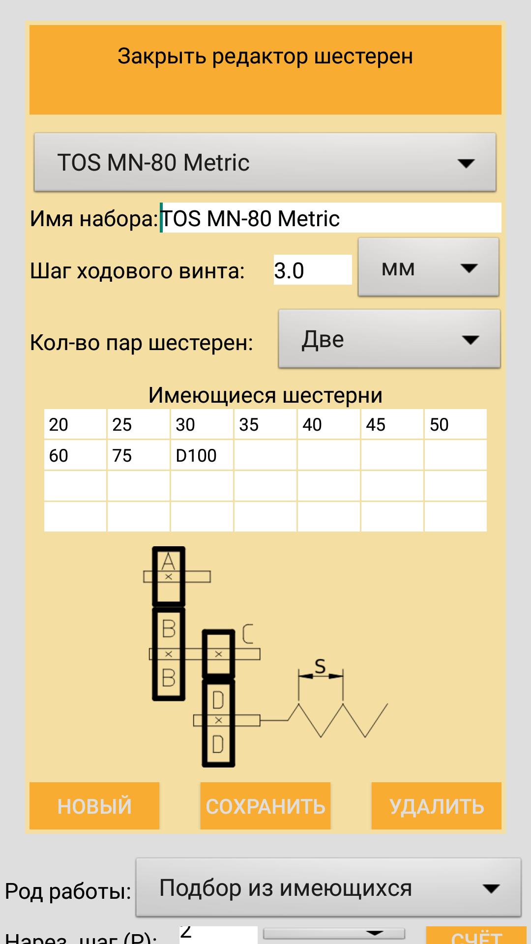 https://hot-chip.com/pics/ChipTip2/ru_gear_editor.png